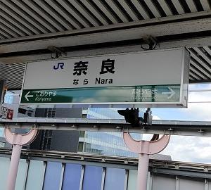 奈良旅行 1