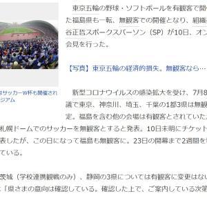 【東京五輪】宮城、茨城、静岡は有観客維持 組織委は3県の意向を確認