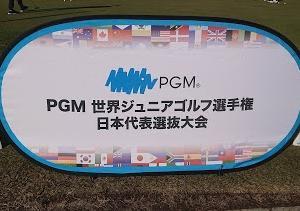 世界ジュニアゴルフ選手権日本代表選抜大会申込確定!