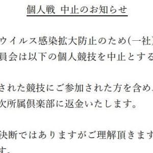 関東アマも関東ジュニアも中止、今は耐える時