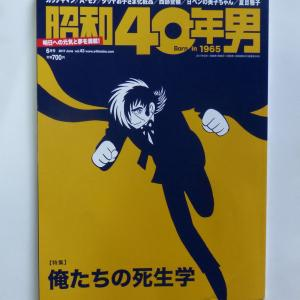 俺にズバリどストライク!な雑誌 『昭和40年男』
