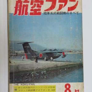 航空ファン1963年のバックナンバーを読んだ,これが面白い!