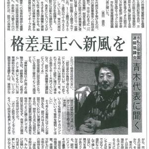 神奈川新聞掲載記事より