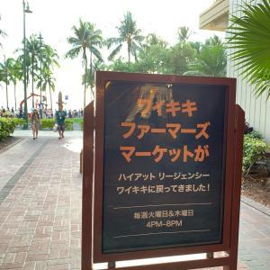 ワイキキ ファーマーズ・マーケットが帰ってきた!
