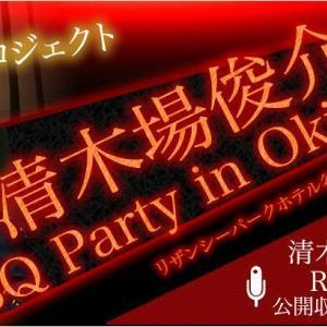 【元EXILE】清木場さんとのBBQ Party in Okinawa 2014年2月