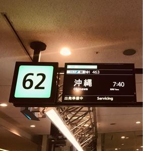 沖縄WEEK!!はっちゃんまんワールドNo.7047