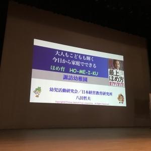 愛知県@諏訪幼稚園!!はっちゃんまんワールドNo.7593