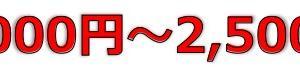 HENNGE(4475)IPO(新規上場)初値予想とIPO幹事配分数!