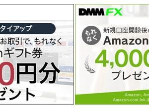 Amazonギフト券8,000円分GETの大チャンスはまだ継続中!