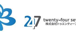 トゥエンティーフォーセブン(7074)IPO上場承認発表と初値予想!