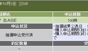 BASE(4477)のIPO(新規上場)複数当選!
