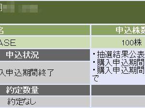 BASE(4477)のIPO(新規上場)当選分は全辞退!