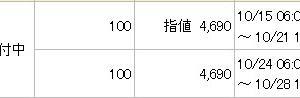 ダブルエー(7683)のIPO(新規上場)補欠当選!