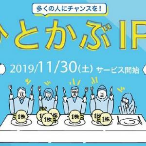 SBIネオモバイル証券(ネオモバ)がIPO(新規上場)株式の取扱い開始!