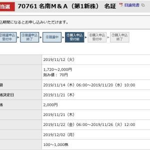 名南M&A(7076)のIPO(新規上場)補欠当選!