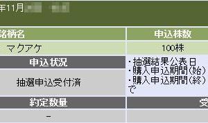 マクアケ(4479)のIPO(新規上場)当選!