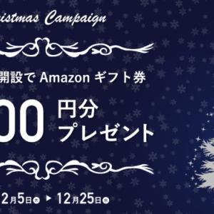 口座開設だけでAmazonギフト券2,000円分ゲット!