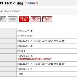 JMDC(4483)のIPO(新規上場)補欠当選!