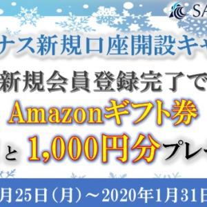 口座開設だけでAmazonギフト券2,000円分ゲットが可能!