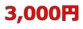 【3社同日上場】ALiNKインターネット(7077)とテクノフレックス(3449)とSOSiLA物流リート投資法人(2979)のIPO(新規上場)直前初値予想と気配運用!