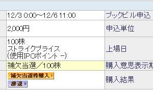 フリー(4478)のIPO(新規上場)補欠当選とマクアケ(4479)追加当選!