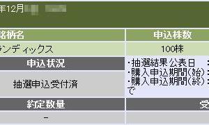 ランディックス(2981)のIPO(新規上場)抽選結果と公募価格!