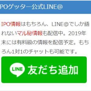 IPOゲッター公式LINE@での有料級情報の配信について!