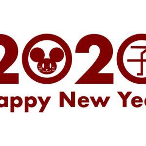 新年あけましておめでとうございます!(2020年元旦)