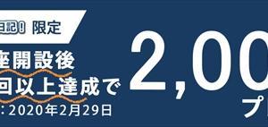 【2020年最新版】当ブログ限定証券口座開設タイアップキャンペーン+他証券口座開設キャンペーン及びIPO幹事団のご紹介!