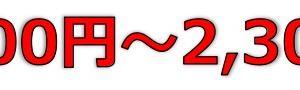 ジモティー(7082)のIPO(新規上場)初値予想とIPO幹事配分数!