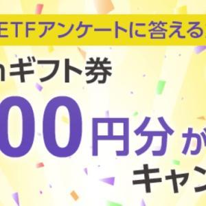 海外ETFアンケートに答えるだけでAmazonギフト券1,000円分が当たる!?