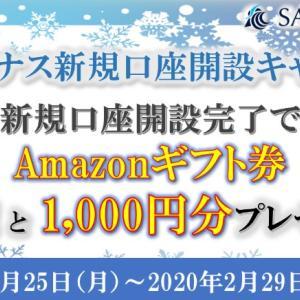 SAMURAI証券のAmazonギフト券1,000円分プレゼントキャンペーン延長!