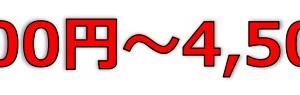 AHCグループ(7083)のIPO(新規上場)初値予想とIPO幹事配分数!