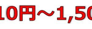 フォーラムエンジニアリング(7088)のIPO(新規上場)初値予想とIPO幹事配分数!
