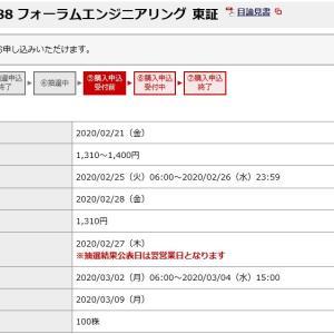 フォーラムエンジニアリング(7088)のIPO(新規上場)補欠当選祭り!
