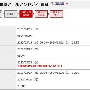 松屋アールアンドディ(7317)のIPO(新規上場)抽選結果と公募価格!