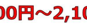 さくらさくプラス(7097)のIPO(新規上場)初値予想とIPO幹事配分数!