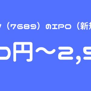 コパ・コーポレーション(7689)のIPO(新規上場)初値予想2とIPO幹事配分数!