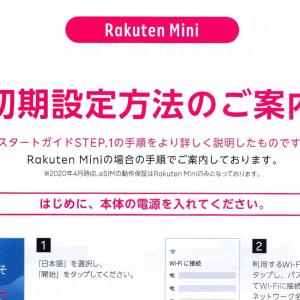 今話題の1円スマホRakuten Miniが到着!レビューも合わせて注意事項を再確認!