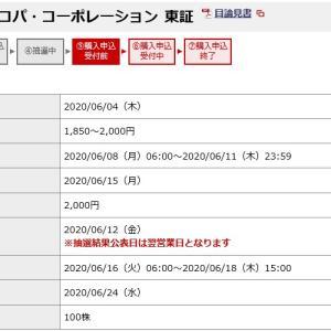 コパ・コーポレーション(7689)のIPO(新規上場)抽選結果と公募価格!