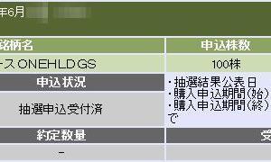 コマースOneホールディングス(4496)のIPO(新規上場)補欠当選!