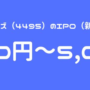アイキューブドシステムズ(4495)のIPO(新規上場)初値予想とIPO幹事配分数!