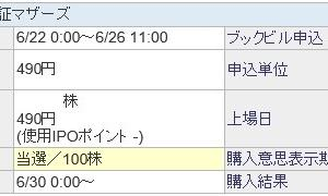 Branding Engineer(7352)のIPO(新規上場)複数当選!