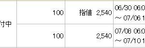 GMOフィナンシャルゲート(4051)のIPO(新規上場)補欠当選!
