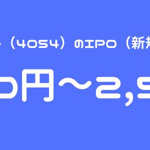 日本情報クリエイト(4054)のIPO(新規上場)初値予想とIPO幹事配分数!