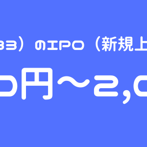 モダリス(4883)のIPO(新規上場)初値予想とIPO幹事配分数!