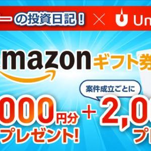会員登録だけでAmazonギフト券3,000円分ゲット!ユニコーン(Unicorn)社とタイアップキャンペーン開催中!