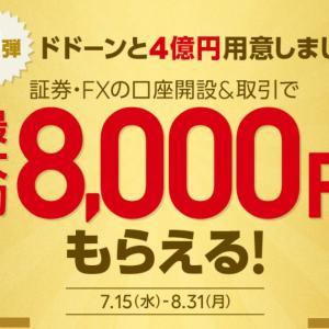 4億円用意!?LINE証券の1周年記念キャンペーンがスゴ過ぎる!