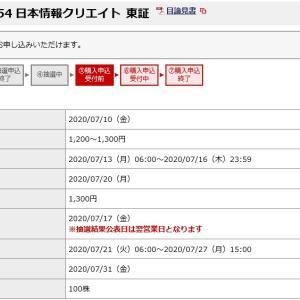 日本情報クリエイト(4054)のIPO(新規上場)当選!