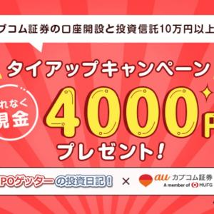 auカブコム証券とタイアップキャンペーン再開!4,000円GETのチャンス到来!